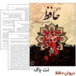دانلود کتاب دیوان حافظ با ...