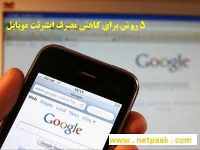 5 روش کاربردی برای کاهش مصرف اینترنت موبایل