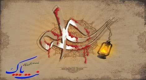 دانلود مداحی شهادت حضرت علی علیه السلام