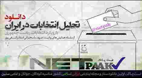 دانلود روایت عهد جدید با موضوع -تحلیل انتخابات در ایران
