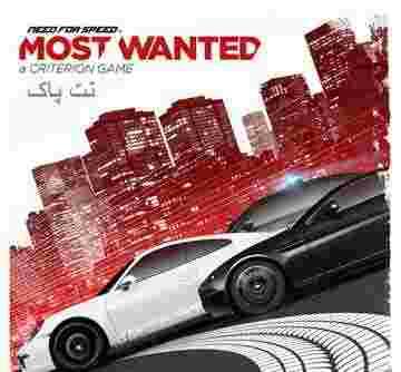 دانلود بازی Need for Speed Most Wanted 2 - نید فور اسپید ماست وانتد 2 نسخه کامل + dlc