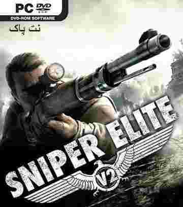 دانلود بازی تک تیر انداز نابغه 2 - Sniper Elite:V2 - اسنایپر الیت 2