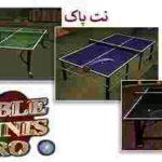 دانلود بازی تنیس روی میز پ...