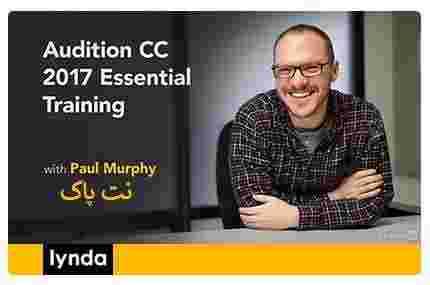 دانلود آموزش آدیشن سی سی 2017 Lynda Audition CC 2017 Essential Training