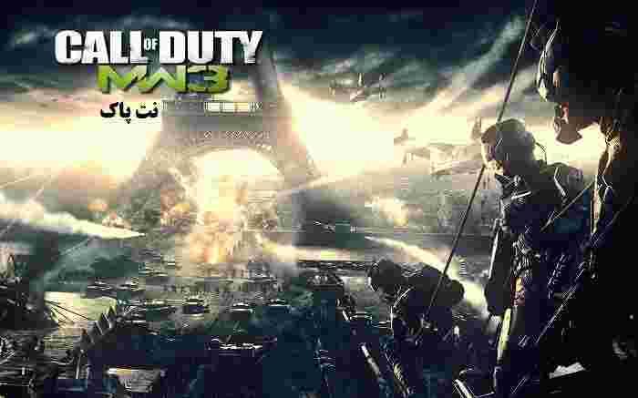 دانلود بازی کالاف 8،ندای وظیفه 8، جنگ مدرن 3 - Call of Duty: Modern Warfare 3