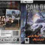 دانلود بازی Call of Duty 2...