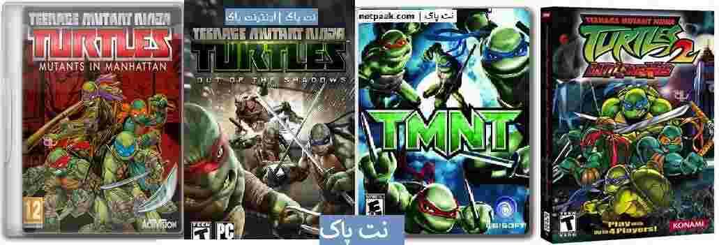لاک پشت های نینجا ۱ , ۲ , ۳ , ۴ Teenage Mutant Ninja Turtles