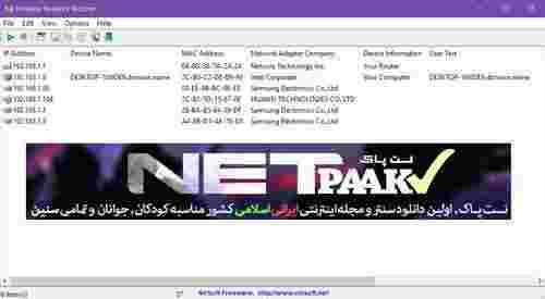 نرم افزار نمایش دستگاه های متصل به وایرلس