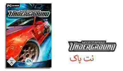 Need for Speed Underground نید فور اسپید اندر گراند 1