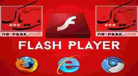 دانلود آخرین نسخه فلش پلیر - Adobe Flash Player 28.0.0.183 Final x86/x64 دانلود فلش پلیر - دانلود آدوبی فلش پلیر برای ویندوز - دانلود نسخه جدید فلش پلیر + همه نسخه ها + ویژ همه مرورگرها