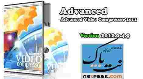دانلود آخرین نسخه Advanced Video Compressor