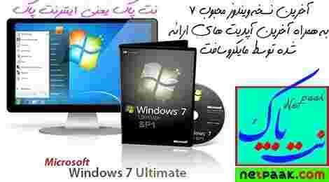 دانلود آخرین نسخه ویندوز 7