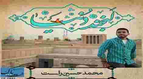 دانلود آهنگ جدید محمدحسین راست به نام لبخند دنیا
