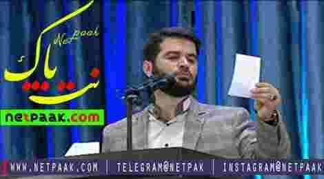 دانلود مداحی حاج میثم مطیعی در عید فطر 96