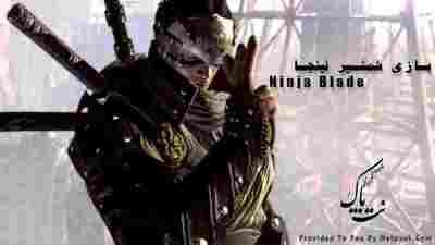 دانلود بازی شمشیر نینجا Ninja Blade - شمشیری هک اند اسلش نینجا بلید