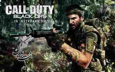 دانلود بازی call of duty black ops 1 + کالاف دیوتی بلک اپس 1 + مولتی پلیر آپدیت DLC