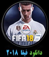 دانلود فیفا 2018 - دانلود fifa 2018 - دانلود فیفا 18