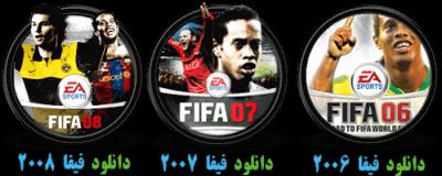 دانلود فیفا 2016 - دانلود fifa 2016 - دانلود فیفا 16 - دانلود فیفا 2008 - دانلود fifa 2008 - دانلود فیفا 8