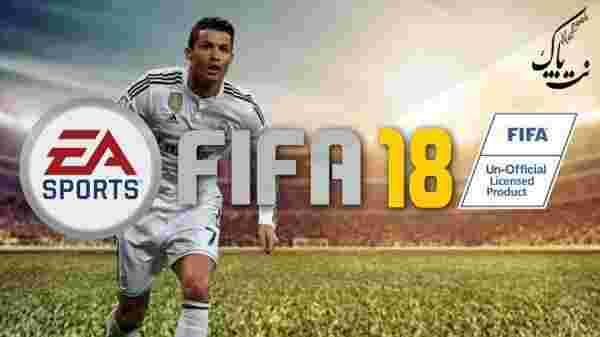FIFA 2018 - فیفا 2018