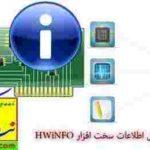 دانلود HWiNFO 5.53 Build 3170 Beta