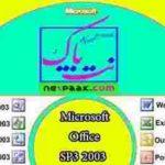 دانلود آفیس 2003 - دانلود Microsoft Office 2003 SP3