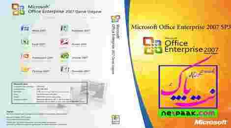 دانلود Microsoft Office Enterprise 2007 SP3 x86
