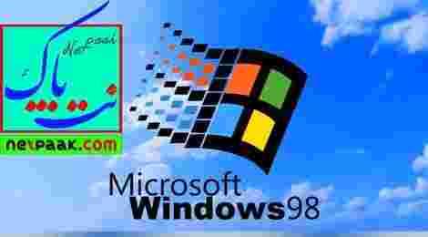 دانلود Windows 98 SE Arabic