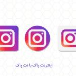 Instagram 42.0.0.0.68 - دا...
