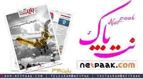 دانلود بایت ۴۶۹ - دانلود ضمیمه فناوری اطلاعات روزنامه خراسان