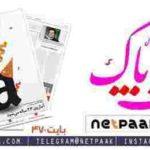دانلود بایت ۴۷۰ - دانلود ضمیمه فناوری اطلاعات روزنامه خراسان ۴۷۰