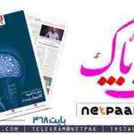 دانلود بایت 468 - دانلود ضمیمه فناوری اطلاعات روزنامه خراسان