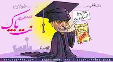 دکتر سلام ۱۵۲ - دانلود کلیپ طنز سیاسی دکتر سلام قسمت ۱۵۲