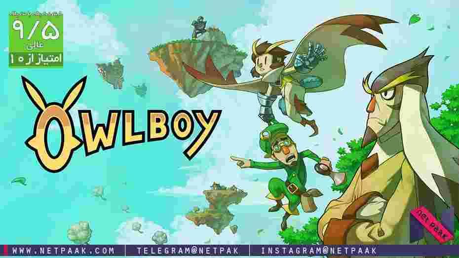 "دانلود بازی Owlboy - دوبعدی سبک اکشن و ماجرائی ""آلبوی"""