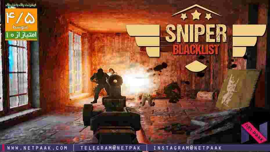 دانلود بازی Sniper Blacklist - اسنایپر تک تیرانداز نسخه فشرده و کامل