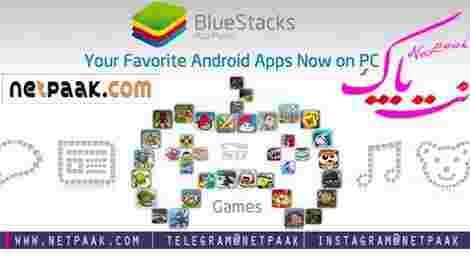 دانلود اخرین نسخه بلو استکس - دانلود اخرین ورژن BlueStacks