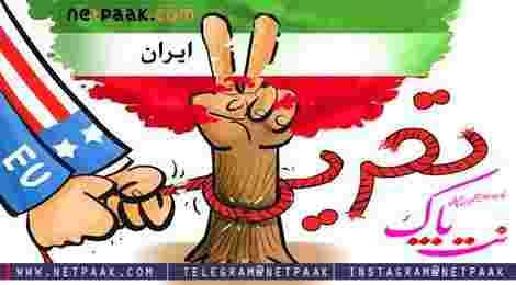 دانلود اهنگ دوباره تحریم از علی زکریایی - دانلود اهنگ سیاسی طنز