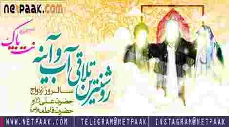دانلود اهنگ سیب و یاس از پویا بیاتی - دانلود اهنگ ویژه ازدواج حضرت علی