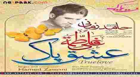 دانلود اهنگ عشق پاک با صدای حامد زمانی - دانلود اهنگ ویژی ازدواج حضرت علی