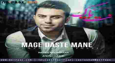 دانلود اهنگ مگه دست منه از محمد چناری - دانلود اهنگ عاشقانه