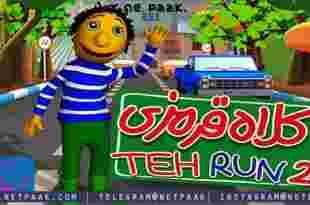 دانلود بازی کلاه قرمزی برای کامپیوتر - دانلود بازی teh run 2 برای کامپیوتر