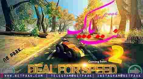 دانلود بازی Deal For Speed 2 برای اندروید - دانلود بازی جدال سرعت 2