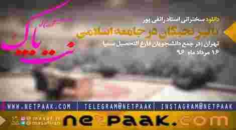 دانلود سخنرانی تاثیر نخبگان در جامعه اسلامی - سخنرانی جدید استاد رائفی پور