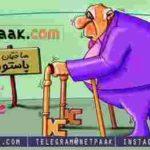 دکتر سلام ۱۵۶ - دانلود کلیپ طنز سیاسی دکتر سلام قسمت ۱۵۶