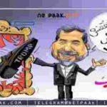 دکتر سلام ۱۵۴ – دانلود کلیپ طنز سیاسی دکتر سلام قسمت ۱۵۴