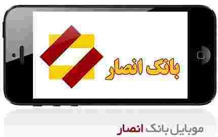 Ansar Mobile Bank - اپلیکیشن همراه بانک انصار اندروید