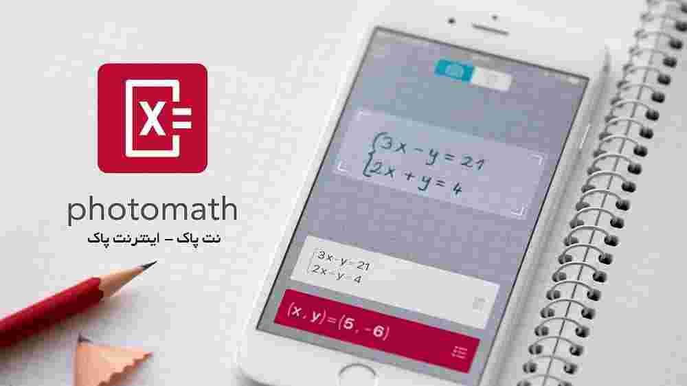 PhotoMath - اپلیکیشن حل مسائل ریاضی با دوربین اندروید + فوتومس