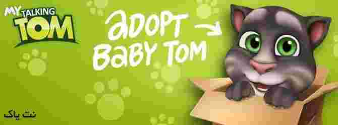 دانلود My Talking Tom - بازی تام سخنگوی من برای اندروید