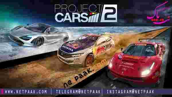 بازی Project CARS 2 - دانلود بازی ماشینی پروجیکت کار ۲۰۱۸ - دانلود بازی Project CARS 2 برای PC