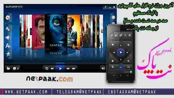 دانلود اخرین نسخه ALLPlayer - نرم افزار پخش فایل های صوتی و تصویری - برنامه پخش فایل های تصویری