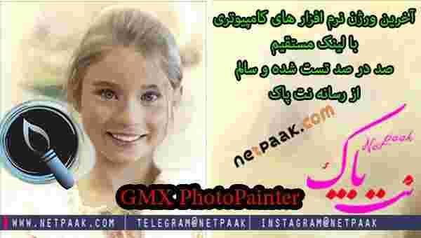 دانلود اخرین نسخه GMX PhotoPainter - نرم افزار تبدیل عکس به نقاشی - برنامه تبدیل تصویر به نقاشی